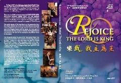 2007_Rejoice_DVD.jpg