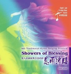 CD_ShowersOfBlessing.jpg