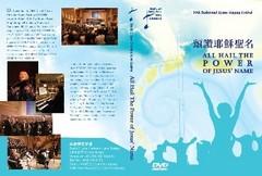 DVD_AlHail.jpg