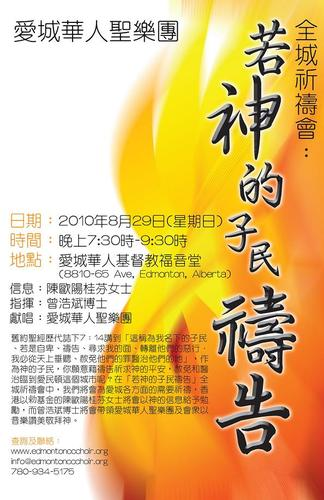 201008-H_A_PrayerPoster.jpg