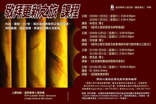 VCBC-poster0908.jpg